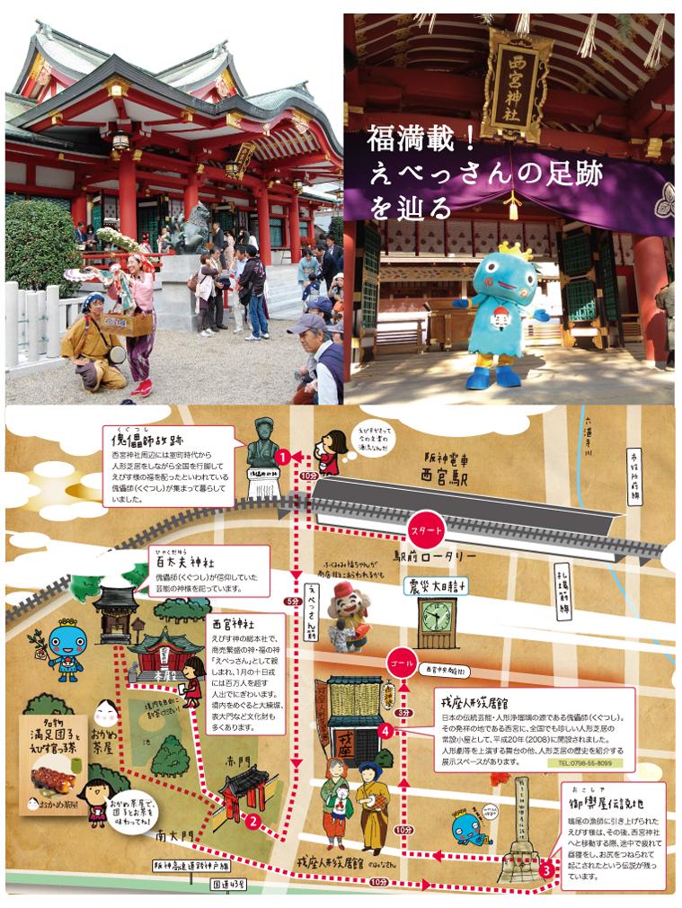 西宮神社周辺のえべっさんにちなんだ地を巡る