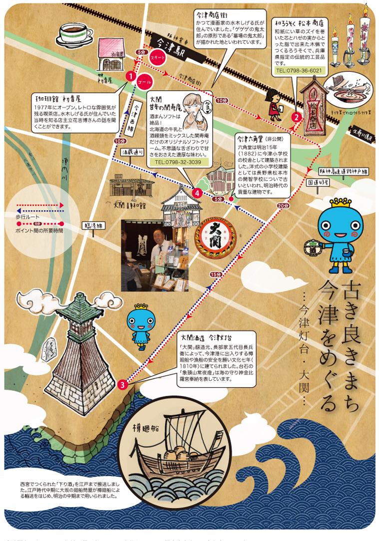 伝統工芸の和ろうそくと今津灯台、六角堂を訪ねて