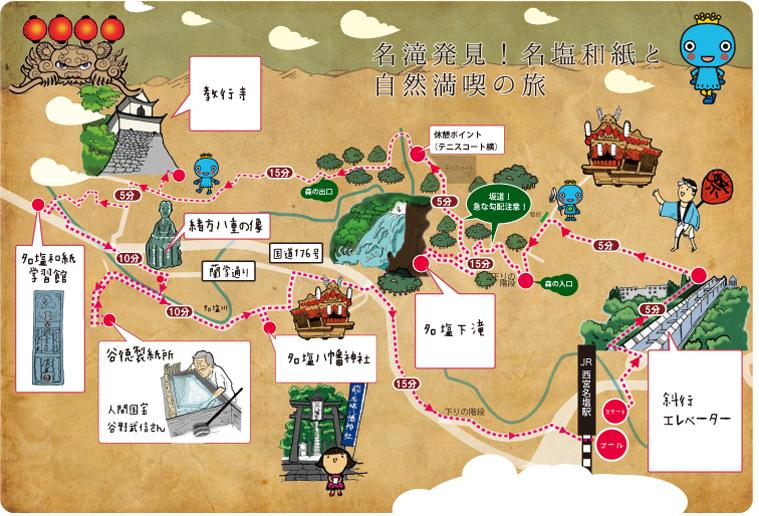 伝統の名塩和紙の里。自然の散策道の先には滝が