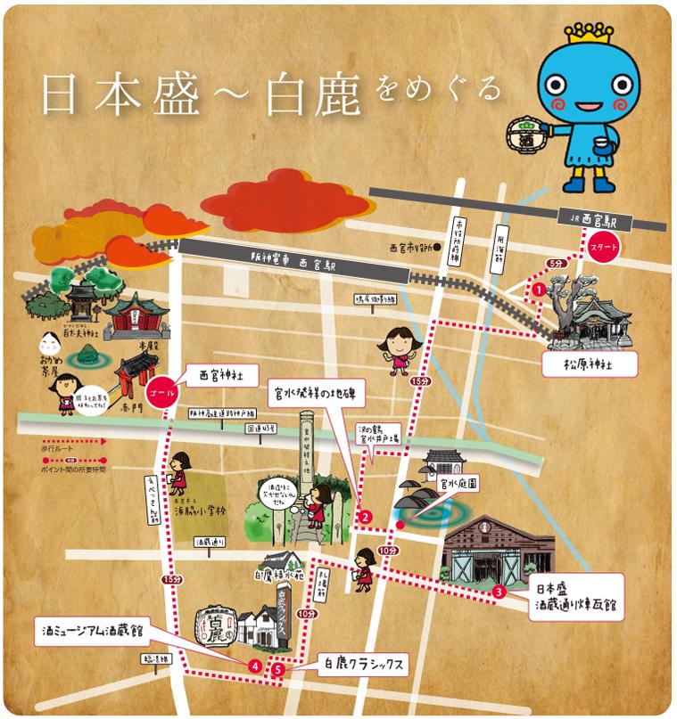 宮水湧き出る日本有数の酒どころ。おなじみの銘柄も