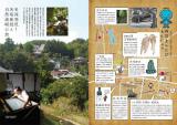 名滝発見!名塩和紙と自然満喫の旅