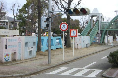 交通公園 (久保公園)