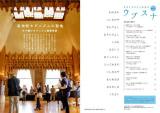 目次・阪神間モダニズムの聖地